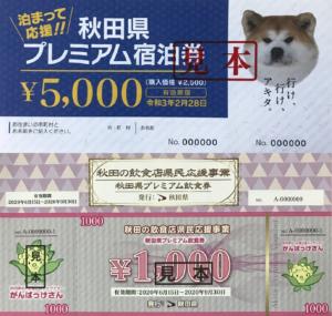 秋田 県 プレミアム 飲食 券